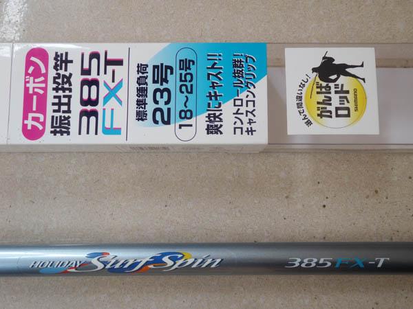 Cần câu Shimano Holyday surf Spin 3.85FX-T, cần câu holyday spin 385FX